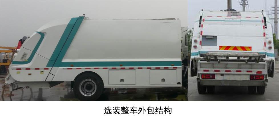 HYS5180ZYSE5压缩式垃圾车
