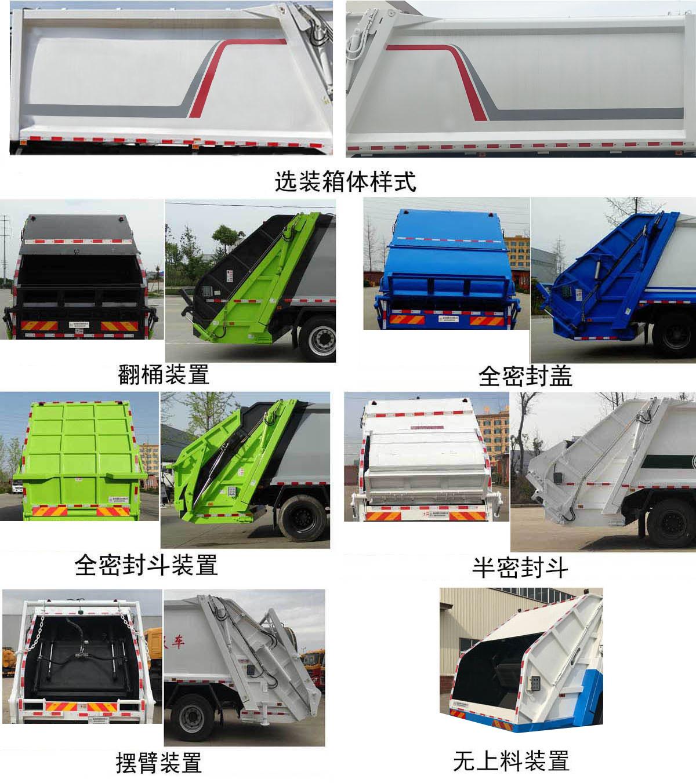 帝王環衛牌HDW5253ZYSZ6型壓縮式垃圾車-照片3