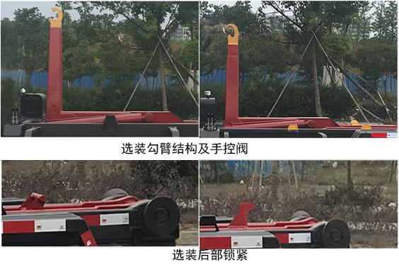 帝王環衛牌HDW5038ZXXE6型車廂可卸式垃圾車-照片4