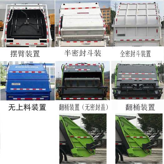 帝王環衛牌HDW5120ZYSE6型壓縮式垃圾車-照片3