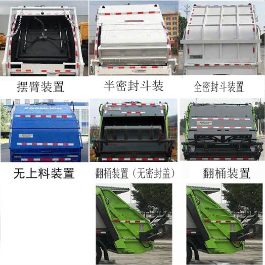 帝王環衛牌HDW5076ZYSE6型壓縮式垃圾車-照片3